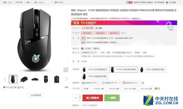 促销力度很大 雷柏VT350京东仅售239元