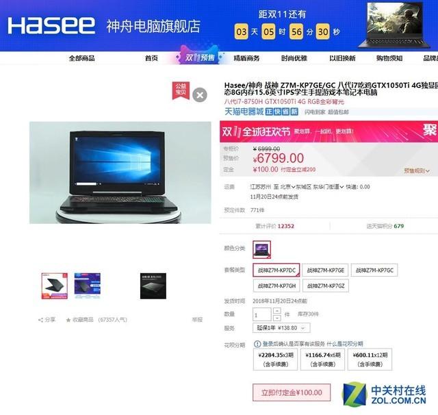天猫给力大促 神舟战神Z7M预售价6799元