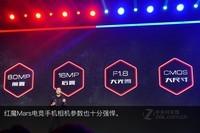 努比亚红魔Mars电竞手机(8GB RAM/全网通)发布会回顾7