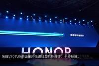荣耀V20(6GB RAM/全网通)发布会回顾6