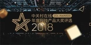 中关村在线2018年度科技产品大奖评选-入围投票