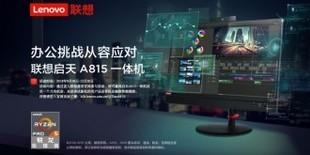 专业商务设计 联想启天A815一体电脑
