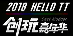 hello tt best modder创玩嘉年华-选手介绍