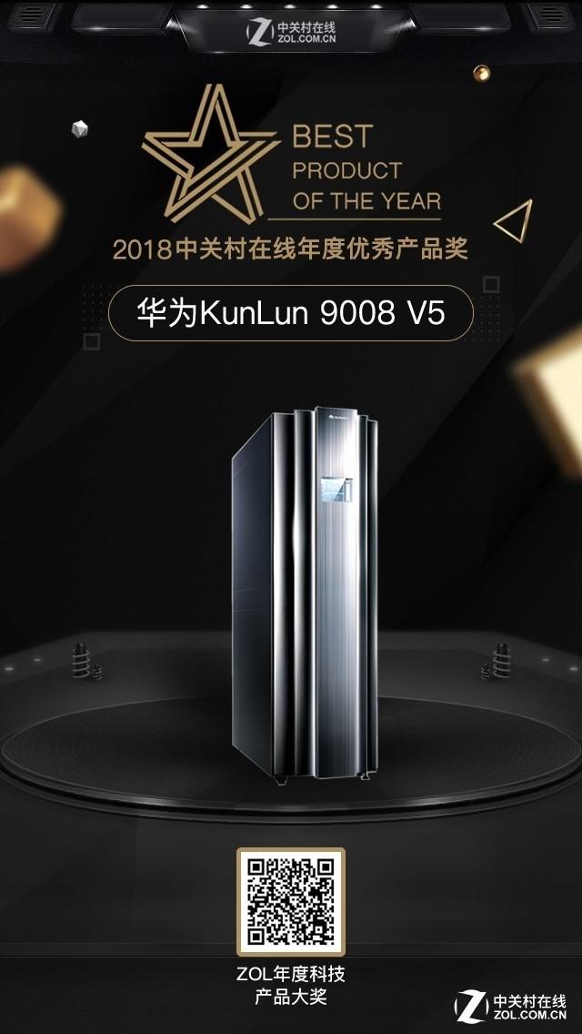 华为KunLun 9008 V5服务器获2018年度优秀科技产品大奖