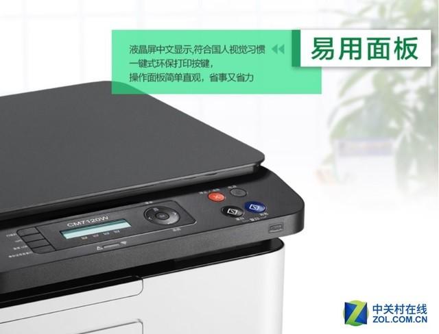 经济彩印款 联想CM7120W一体机评测