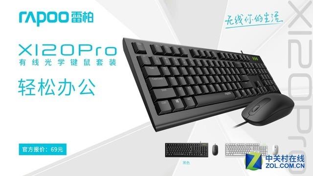 轻松办公 雷柏X120Pro有线光学键鼠套装上市