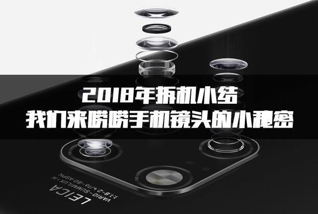2018年拆机小结 我们来唠唠手机镜头的小秘密