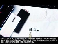 vivo X27(8GB RAM/骁龙710/全网通) 发布会回顾5