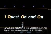 iQOO (8GB RAM/全网通)发布会回顾1
