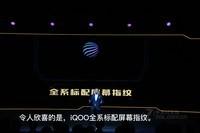 iQOO(12GB RAM/全网通)发布会回顾4
