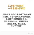 华为畅享9e(全网通)产品图解2