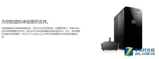 戴尔XPS 8930特别版游戏台机限时特惠 12998元