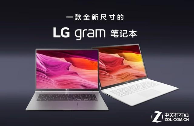 轻薄笔记本LG gram 17Z990开启京东预售