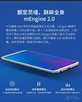 魅族16th(8GB RAM/全网通)产品图解7