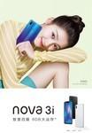 华为nova 3i(4GB RAM/全网通)产品图解1