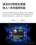 中兴AXON 10 Pro(8GB/256GB/全网通)产品图解3