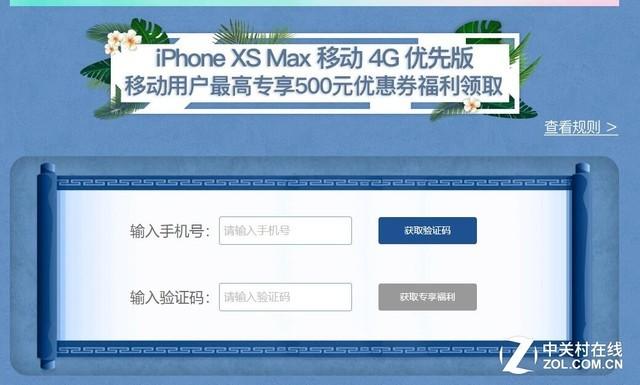 iPhone Xs Max仅7499元 为了销量库克拼了