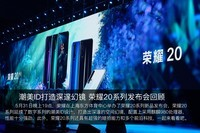 荣耀20 PRO(8GB/128GB/全网通)发布会回顾0