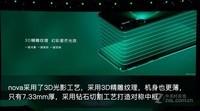 華為nova 5(8GB/128GB全網通)發布會回顧5