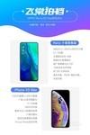 蘋果iPhone XS Max(全網通)樣張秀1