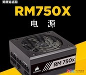 高效稳定 海盗船RM750x让你省心也放心
