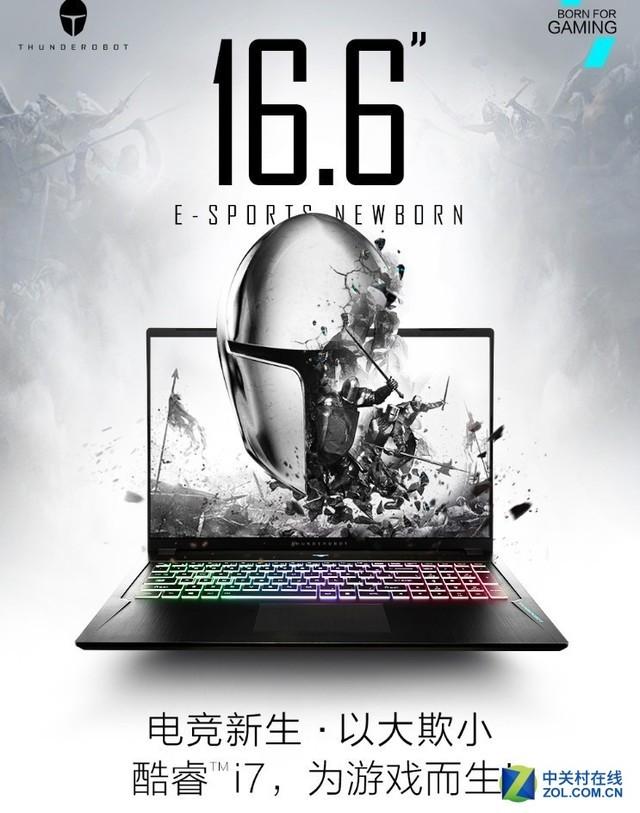 九代酷睿+1660Ti 雷神新五代911仅售8659元