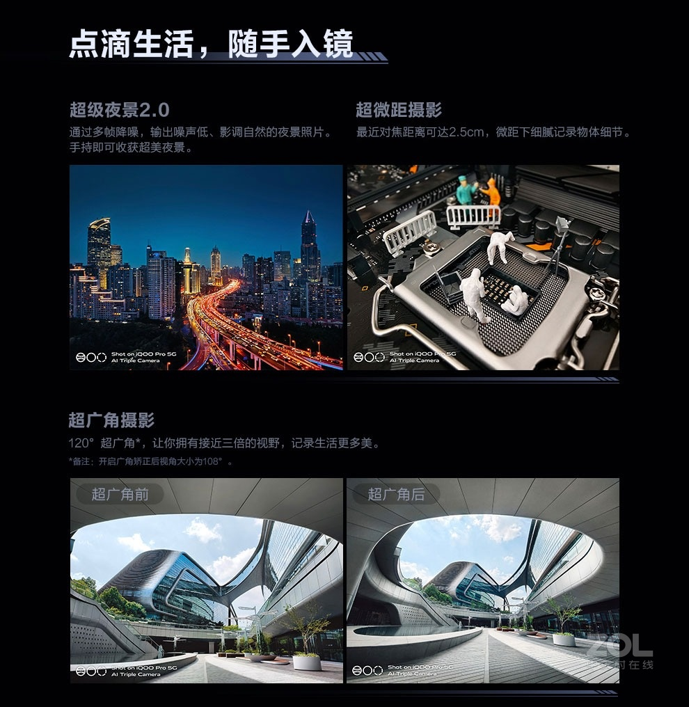 vivo iQOO Pro(8GB/128GB/5G全网通)评测图解产品亮点图片7