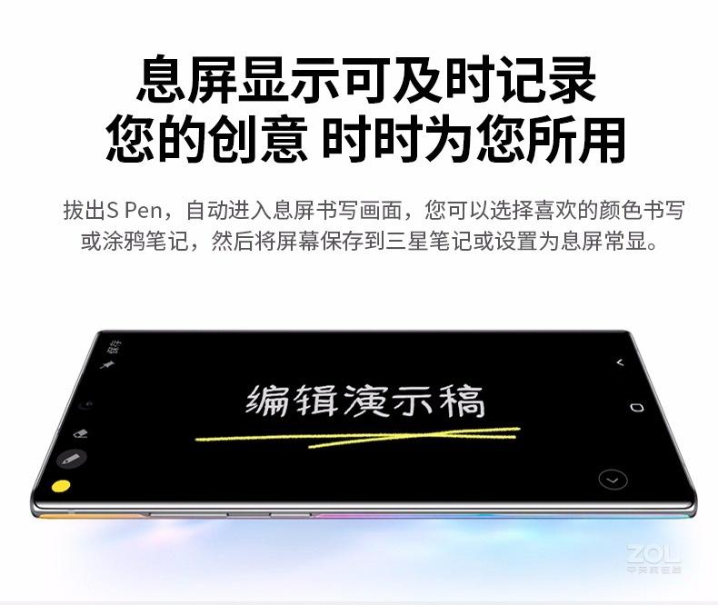 三星GALAXY Note 10(8GB/256GB/全网通)评测图解产品亮点图片3