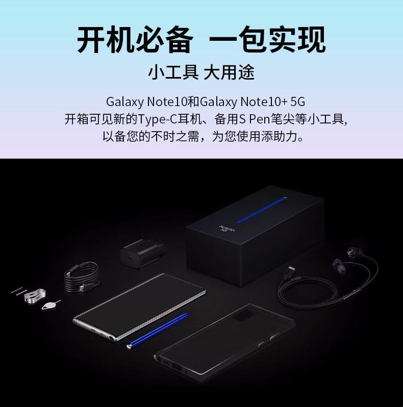 三星GALAXY Note 10(8GB/256GB/全网通)评测图解产品亮点图片5