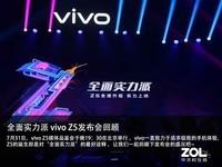 vivo Z5(6GB/128GB/全网通)发布会回顾0