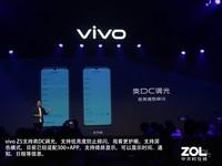 vivo Z5(6GB/128GB/全网通)发布会回顾6