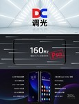 魅族16s Pro(6GB/128GB/全网通)发布会回顾2