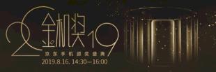 2019京东金机奖