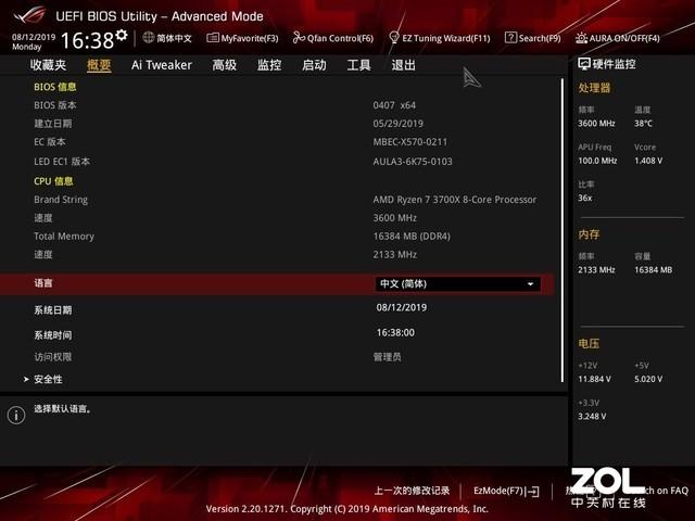 华硕 ROG STRIX X570-E GAMING评测