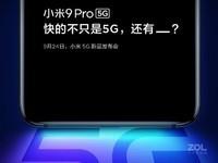 小米9 Pro(全网通/5G版)