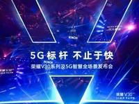 榮耀V30 PRO(8GB/128GB/全網通/5G版)發布會回顧0