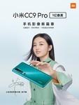 小米CC9 Pro(6GB/128GB/全网通)官方图6