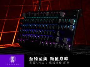至臻至美 颜值巅峰 赛睿 APEX 7机械键盘图赏》