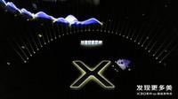 vivo X30 Pro(8GB/128GB/全網通/5G版)發布會回顧1