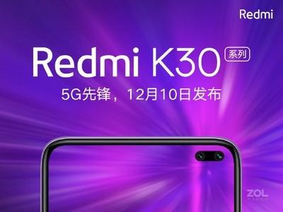 【下单立减送豪礼】Redmi K30(6GB/64GB/全网通/5G版)屏幕:6.67英寸 顺丰包邮