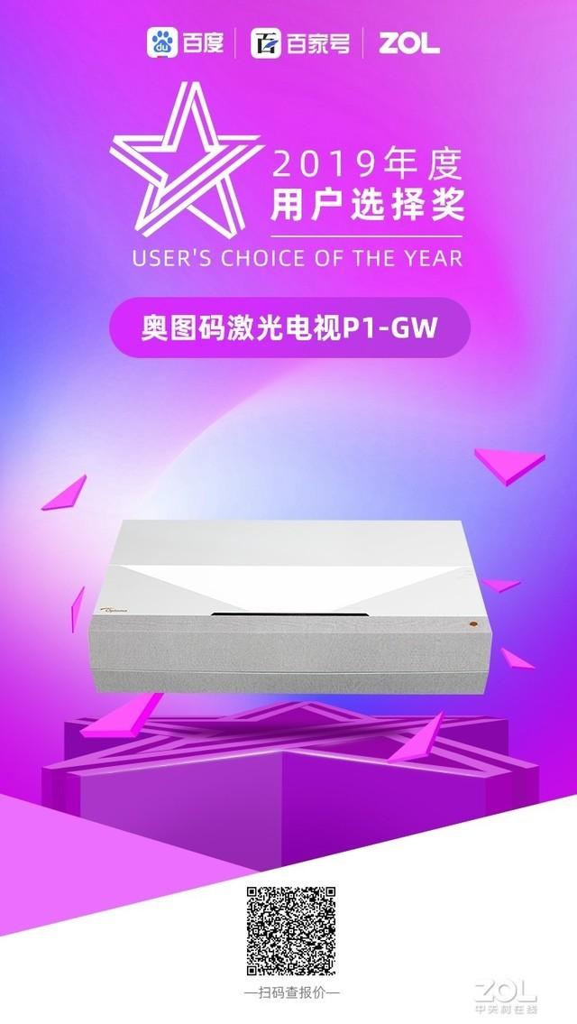 (不得发布)2019年度激光电视专业选择&用户选择大奖揭晓
