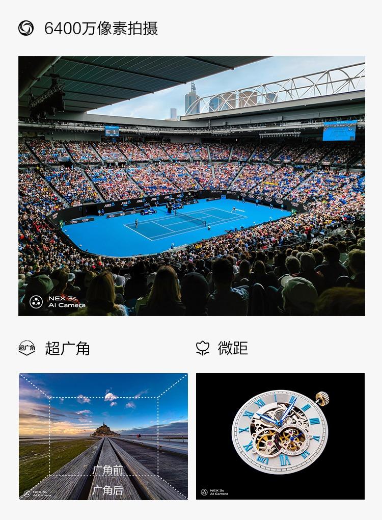 vivo NEX 3S(8GB/256GB/全网通/5G版)评测图解产品亮点图片10