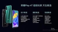荣耀Play4T(6GB/128GB/全网通)发布会回顾3