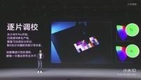 小米10 Pro(8GB/256GB/全網通)發布會回顧6