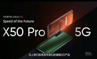 realme X50 Pro(8GB/128GB/全网通/5G版)发布会回顾0