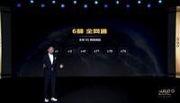 iQOO 3(6GB/128GB/全网通/5G版) 发布会回顾2