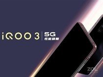 vivo iQOO 3(全网通/5G版)