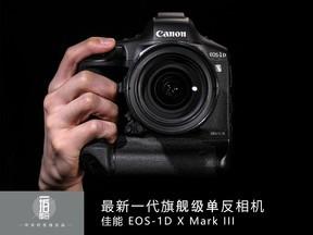 最新一代旗艦級單反相機 佳能EOS-1D X Mark III