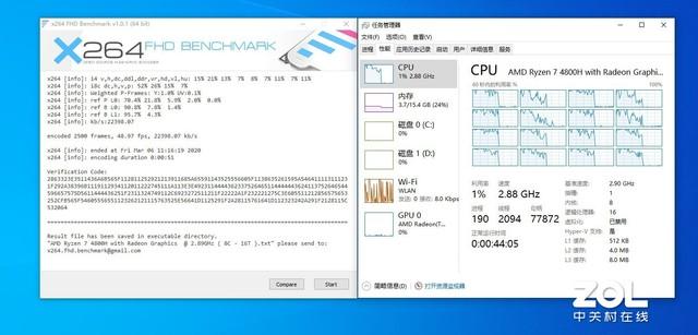 AMD Ryzen 7 4800H评测