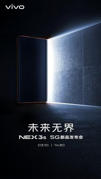 vivo NEX 3S(8GB/256GB/全网通/5G版)